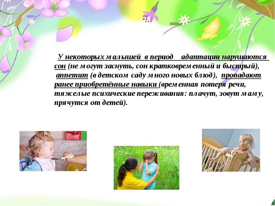 У некоторых малышей в период адаптации нарушаются сон (не могут заснуть, сон...