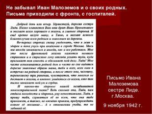 Не забывал Иван Малоземов и о своих родных. Письма приходили с фронта, с госп