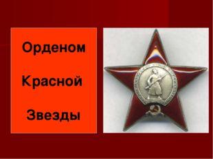 Орденом Красной Звезды
