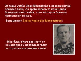 За годы учебы Иван Малоземов в совершенстве овладел всем, что требовалось от