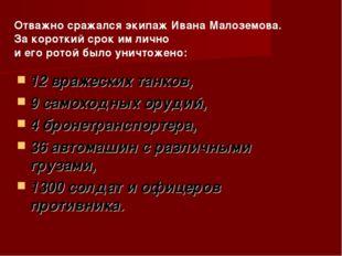 Отважно сражался экипаж Ивана Малоземова. За короткий срок им лично и его рот