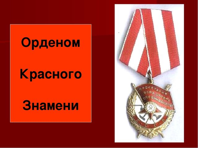 Орденом Красного Знамени