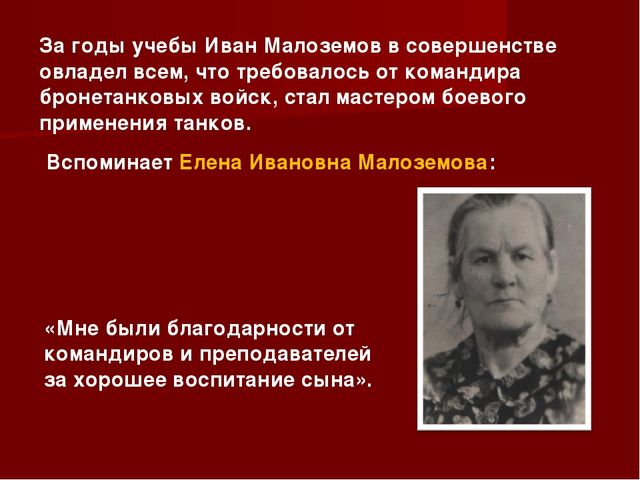 За годы учебы Иван Малоземов в совершенстве овладел всем, что требовалось от...