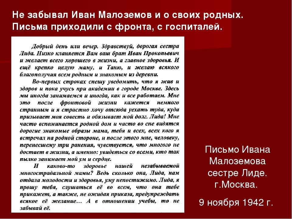 Не забывал Иван Малоземов и о своих родных. Письма приходили с фронта, с госп...