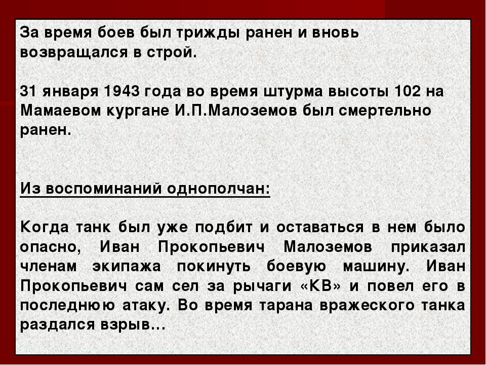 За время боев был трижды ранен и вновь возвращался в строй. 31 января 1943 го...