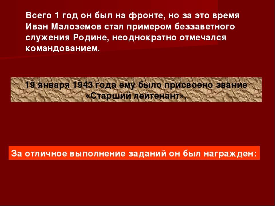 Всего 1 год он был на фронте, но за это время Иван Малоземов стал примером бе...