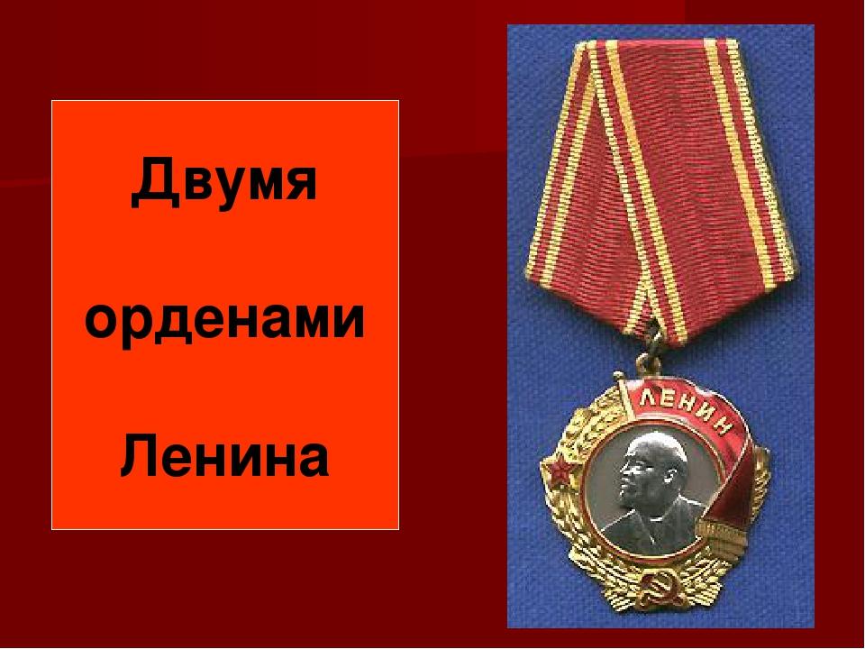 Двумя орденами Ленина