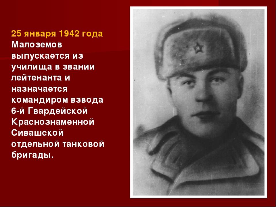 25 января 1942 года Малоземов выпускается из училища в звании лейтенанта и на...