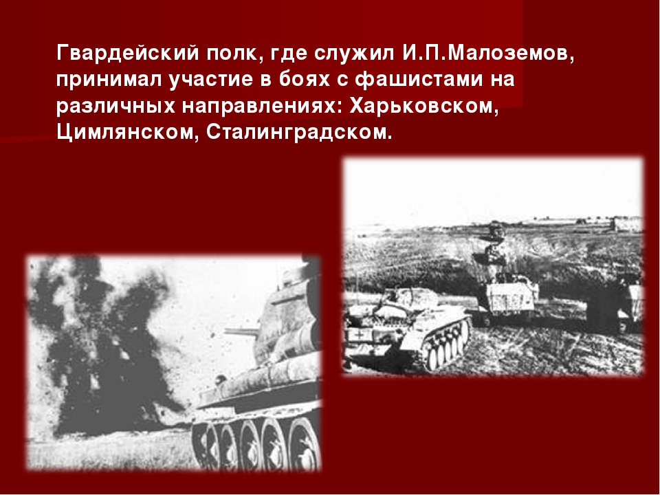 Гвардейский полк, где служил И.П.Малоземов, принимал участие в боях с фашиста...