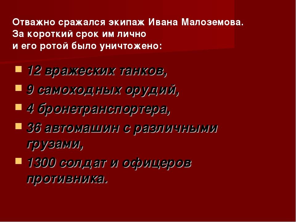 Отважно сражался экипаж Ивана Малоземова. За короткий срок им лично и его рот...