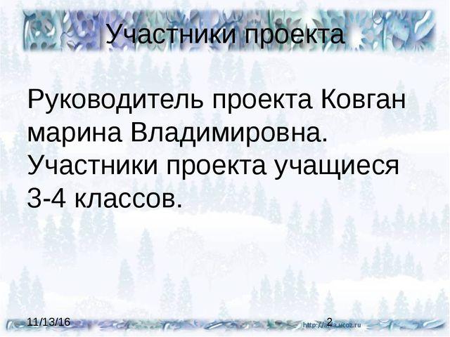 Участники проекта Руководитель проекта Ковган марина Владимировна. Участники...