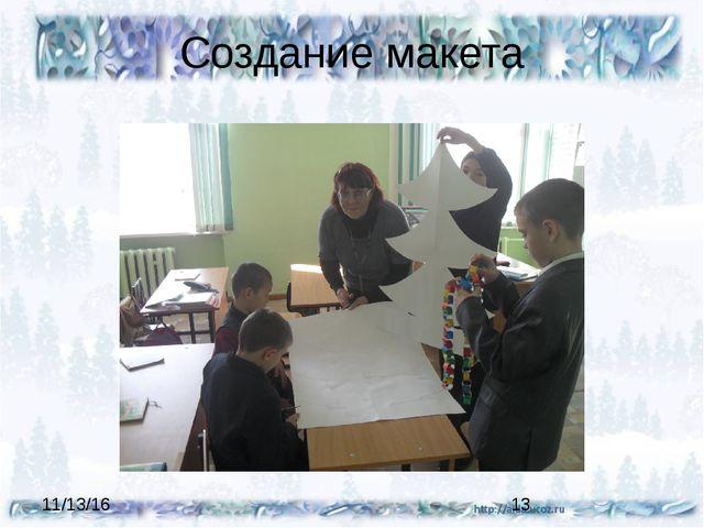 Создание макета