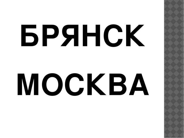 БРЯНСК МОСКВА