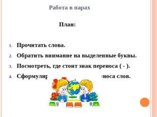 Работа в парах План: Прочитать слова. Обратить внимание на выделенные буквы.
