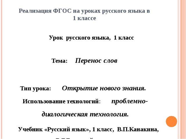 Реализация ФГОС на уроках русского языка в 1 классе Урок русского языка, 1 кл...