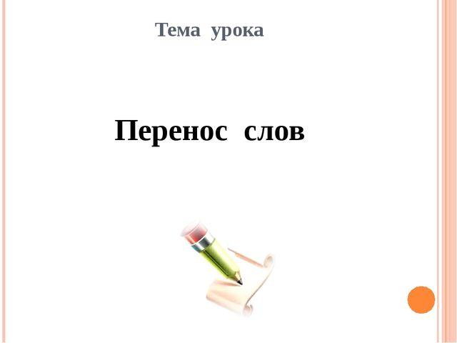 Тема урока Перенос слов