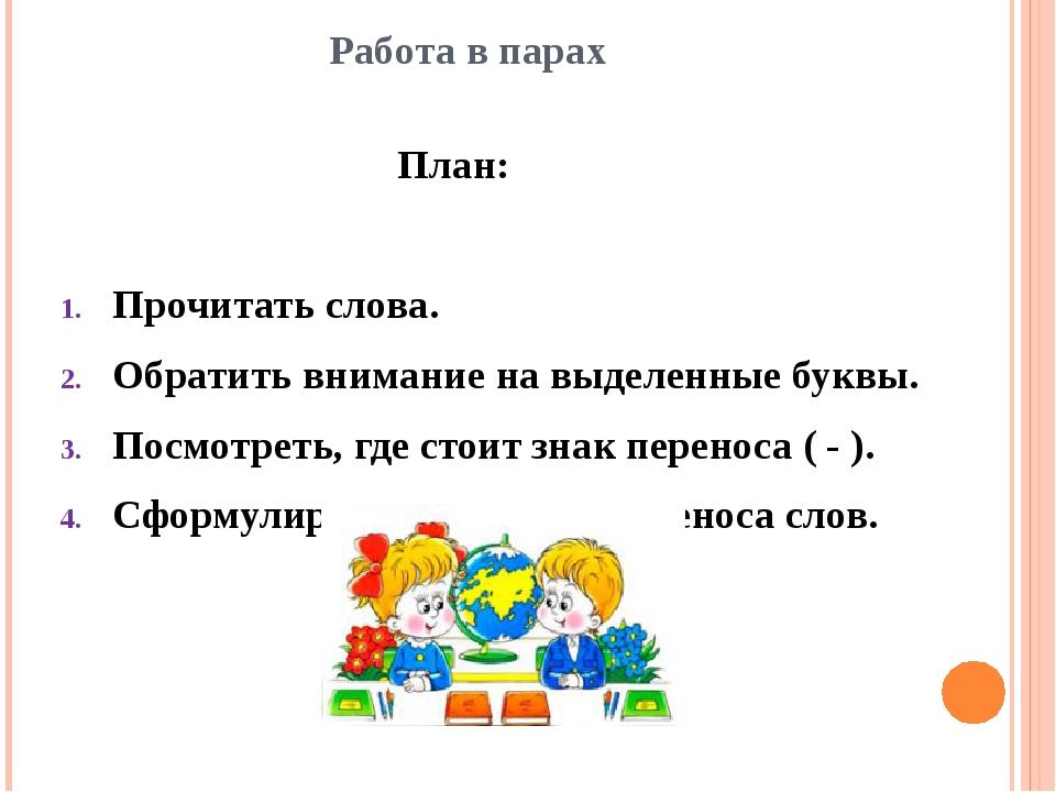 Работа в парах План: Прочитать слова. Обратить внимание на выделенные буквы....