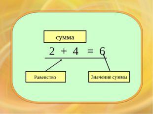 сумма 2 + 4 = 6