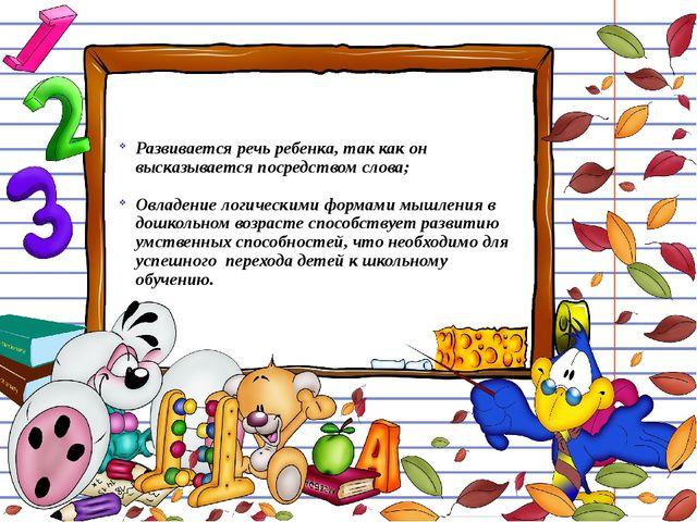 Развивается речь ребенка, так как он высказывается посредством слова; Овладен...