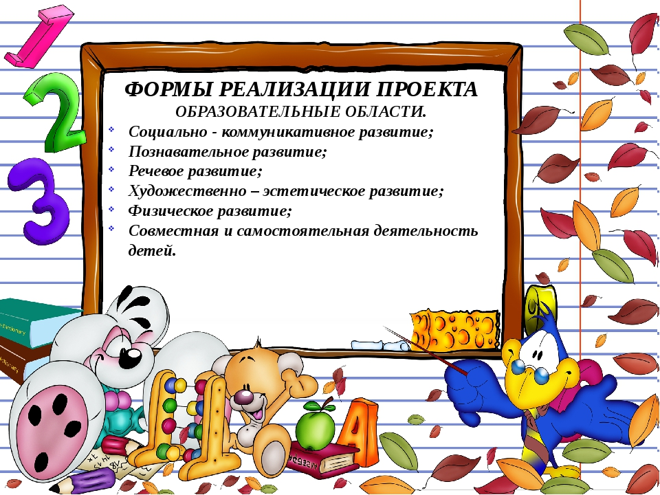 ФОРМЫ РЕАЛИЗАЦИИ ПРОЕКТА ОБРАЗОВАТЕЛЬНЫЕ ОБЛАСТИ. Социально - коммуникативное...