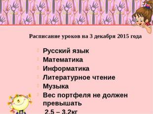 Расписание уроков на 3 декабря 2015 года Русский язык Математика Информатика