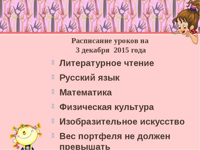 Расписание уроков на 3 декабря 2015 года Литературное чтение Русский язык Мат...