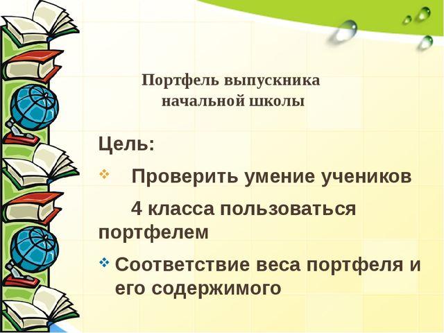 Портфель выпускника начальной школы Цель: Проверить умение учеников 4 класса...