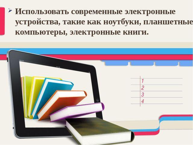 Использовать современные электронные устройства, такие как ноутбуки, планшетн...