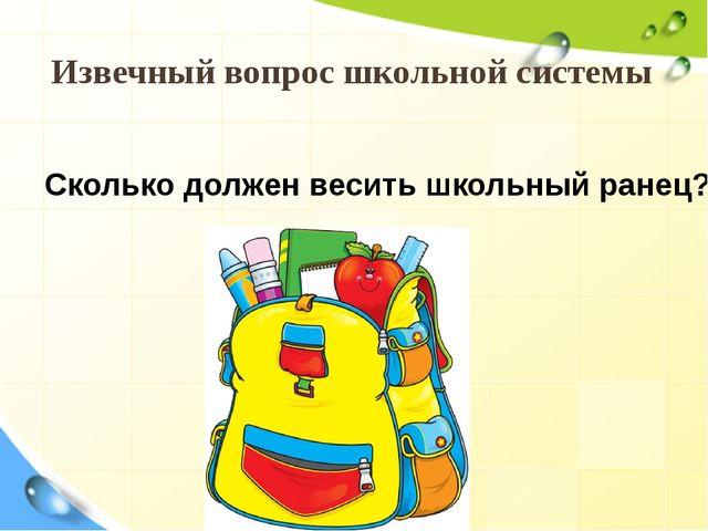Извечный вопрос школьной системы Сколько должен весить школьный ранец?