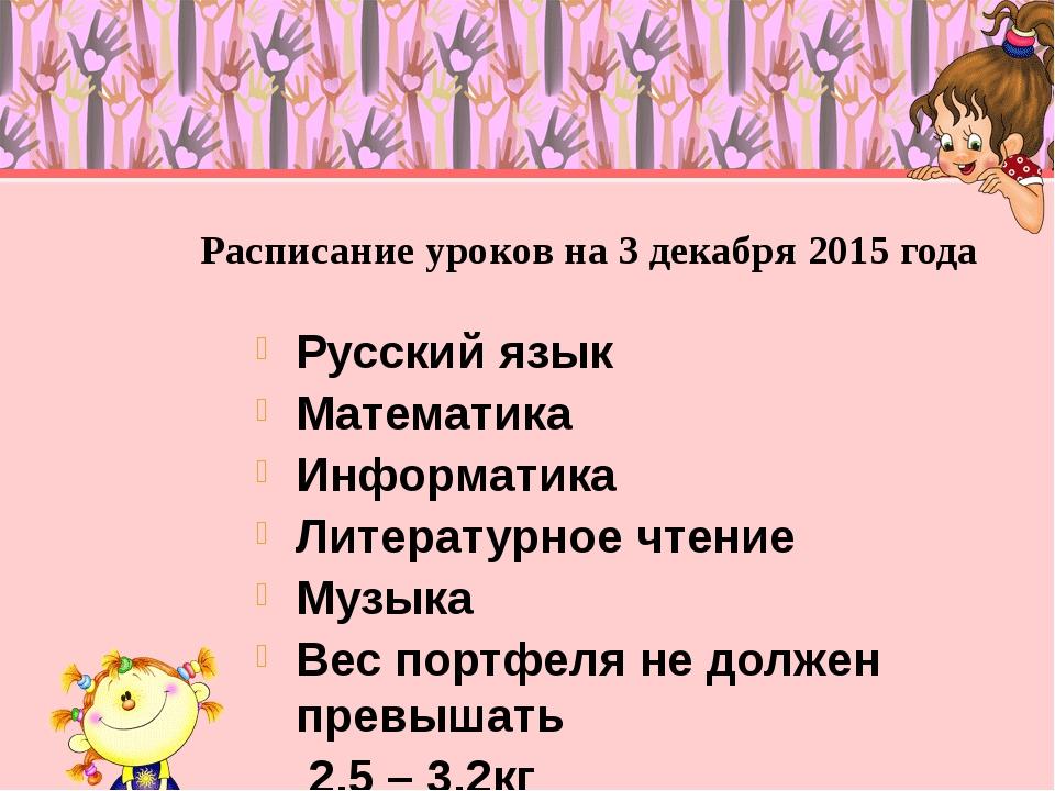 Расписание уроков на 3 декабря 2015 года Русский язык Математика Информатика...