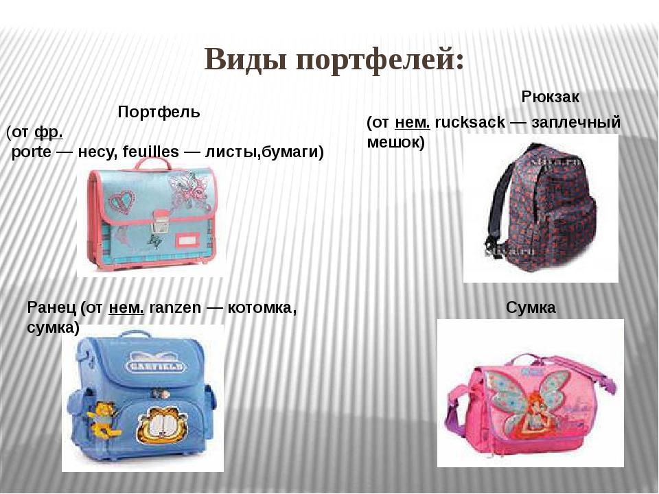 a31860fb76b1 6 слайд Виды портфелей: Портфель (от фр. porte — несу, feuilles — листы,