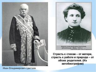 Иван Владимирович Цветаев Страсть к стихам – от матери, страсть к работе и пр