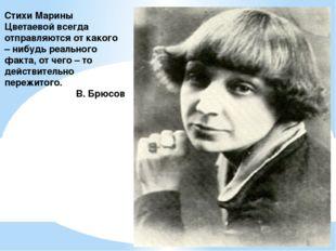 Стихи Марины Цветаевой всегда отправляются от какого – нибудь реального факта