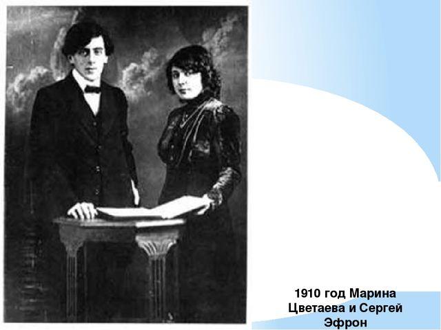 1910 год Марина Цветаева и Сергей Эфрон