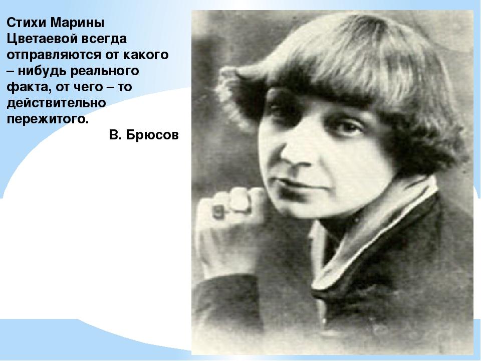 Стихи Марины Цветаевой всегда отправляются от какого – нибудь реального факта...