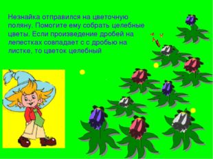Незнайка отправился на цветочную поляну. Помогите ему собрать целебные цветы.