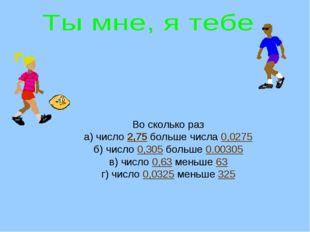 Во сколько раз а) число 2,75 больше числа 0,0275 б) число 0,305 больше 0.0030