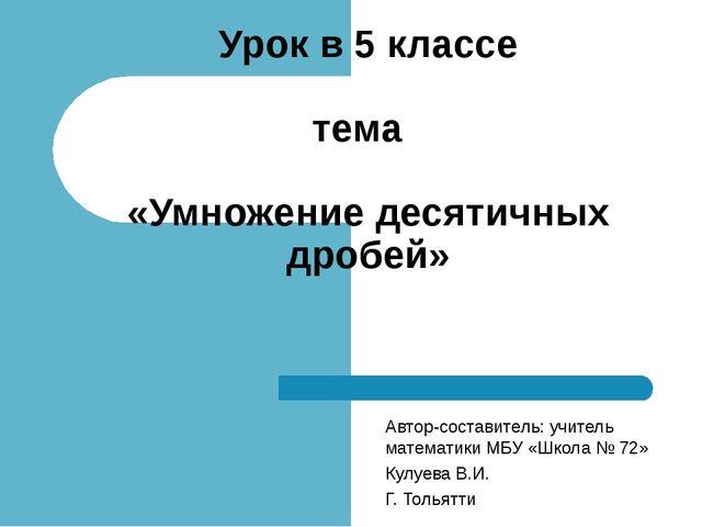 Автор-составитель: учитель математики МБУ «Школа № 72» Кулуева В.И. Г. Тольят...