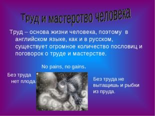 Труд – основа жизни человека, поэтому в английском языке, как и в русском, су