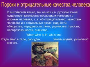 В английском языке, так же как и в русском языке, существует множество посло