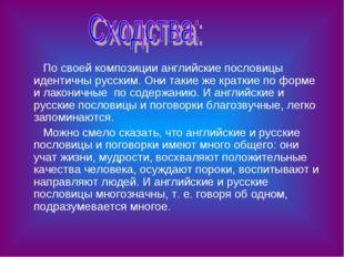 По своей композиции английские пословицы идентичны русским. Они такие же кра