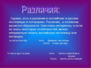 Однако, есть и различия в английских и русских пословицах и поговорках. Разл