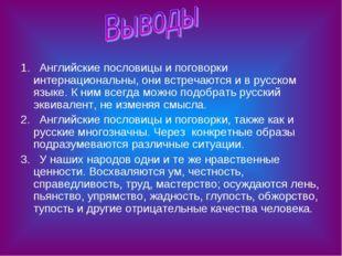 1. Английские пословицы и поговорки интернациональны, они встречаются и в рус