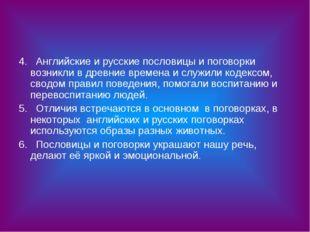 4. Английские и русские пословицы и поговорки возникли в древние времена и сл