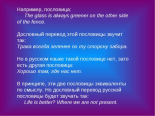 Например, пословица:      The glass is always greener on the other side of th