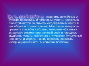 - сравнить английские и русские пословицы и поговорки, узнать, насколько они