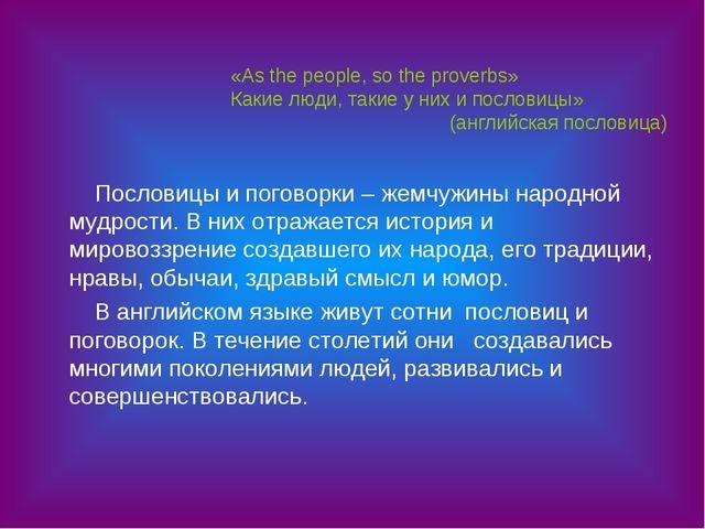 Пословицы и поговорки – жемчужины народной мудрости. В них отражается истори...