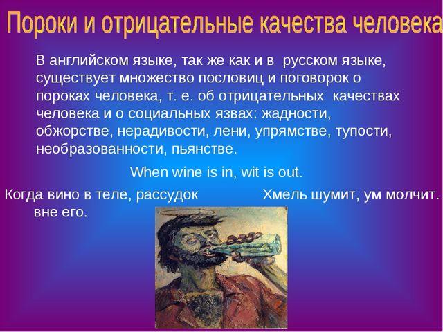 В английском языке, так же как и в русском языке, существует множество посло...