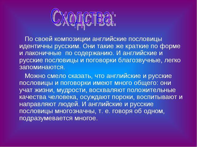 По своей композиции английские пословицы идентичны русским. Они такие же кра...