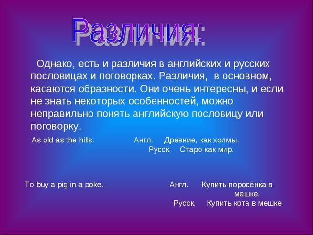 Однако, есть и различия в английских и русских пословицах и поговорках. Разл...